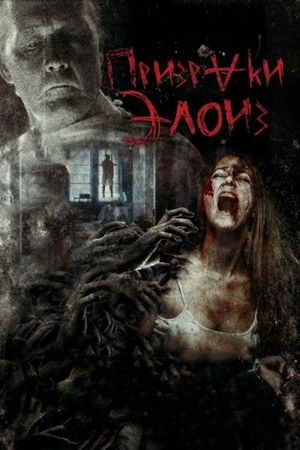 Смотреть фильм Призраки Элоиз