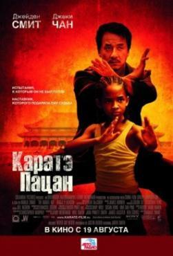 Смотреть фильм Каратэ-пацан