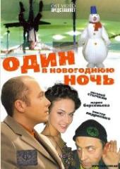 Смотреть фильм Один в новогоднюю ночь