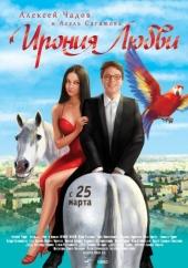 Смотреть фильм Ирония любви