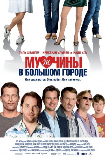 Смотреть фильм Мужчины в большом городе