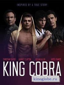Смотреть фильм Королевская кобра