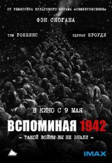 Смотреть фильм Вспоминая 1942