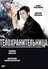 Смотреть фильм Телохранительница