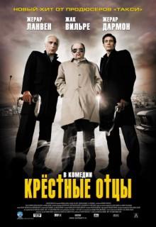 Смотреть фильм Крестные отцы