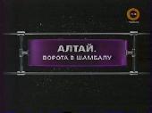 Фантастические истории. Алтай. Ворота в Шамбалу