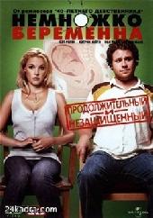 Смотреть фильм Немножко беременна