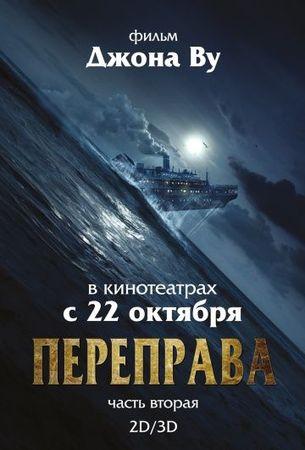 Смотреть фильм Переправа 2