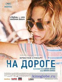 Смотреть фильм На дороге