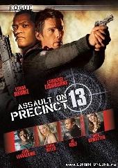 Смотреть фильм Нападение на 13-й участок