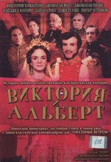 Смотреть фильм Виктория и Альберт