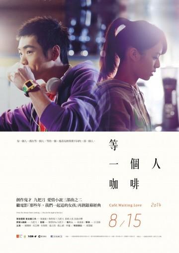 Смотреть фильм Кафе. В ожидании любви
