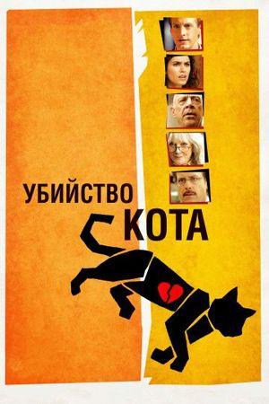 Смотреть фильм Убийство кота