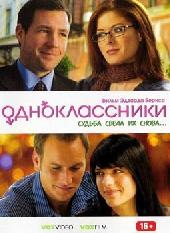 Смотреть фильм Одноклассники