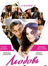 Смотреть фильм Любовь: Инструкция по применению