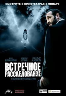 Смотреть фильм Встречное расследование