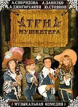 Смотреть фильм Три мушкетера