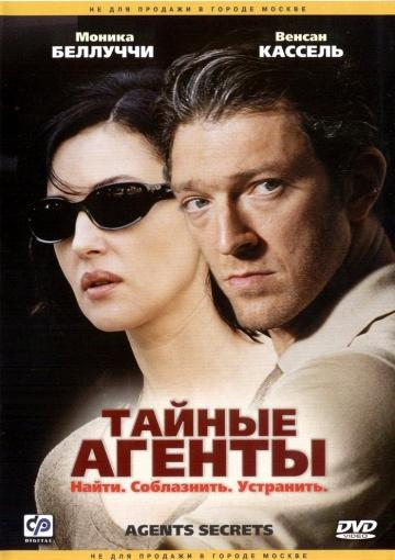 Смотреть фильм Тайные агенты
