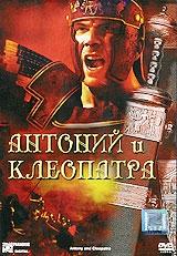 Смотреть фильм Антоний и Клеопатра