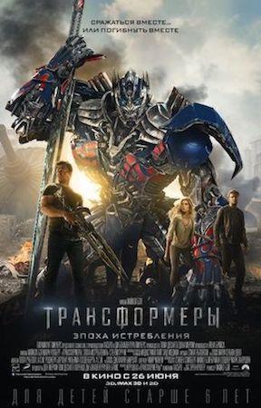 Смотреть фильм Трансформеры 4: Эпоха истребления
