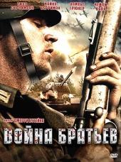 Смотреть фильм Война братьев