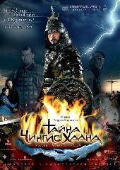 Смотреть фильм Тайна Чингис Хаана