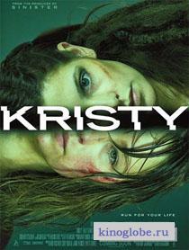Смотреть фильм Кристи