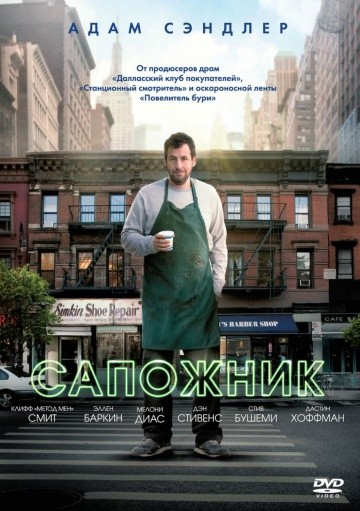 Смотреть фильм Сапожник