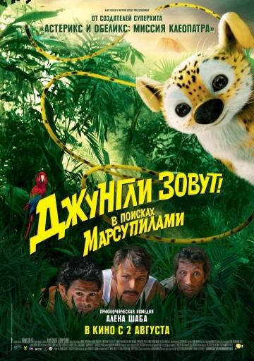 Смотреть фильм Джунгли зовут! В поисках Марсупилами