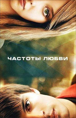 Смотреть фильм Частоты любви