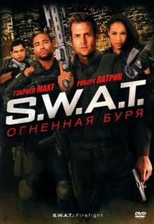 Смотреть фильм S.W.A.T.: Огненная буря
