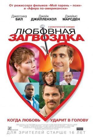 Смотреть фильм Любовная загвоздка