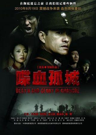 Смотреть фильм Смерть и слава в Чандэ