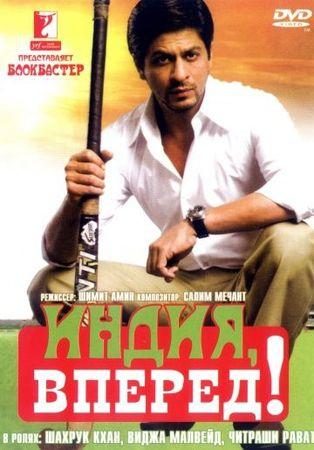 Смотреть фильм Индия, вперед!