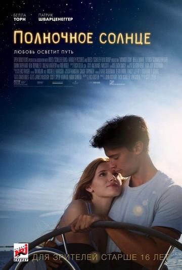 Смотреть фильм Полночное солнце