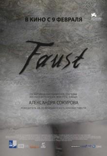 Смотреть фильм Фауст