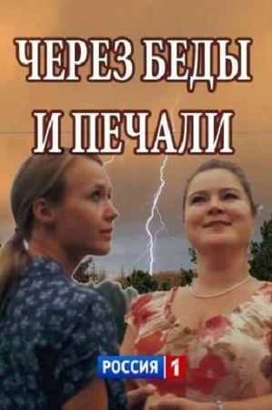Смотреть фильм Через беды и печали