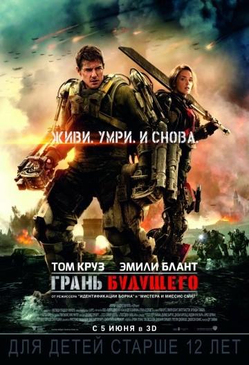 Смотреть фильм Грань будущего
