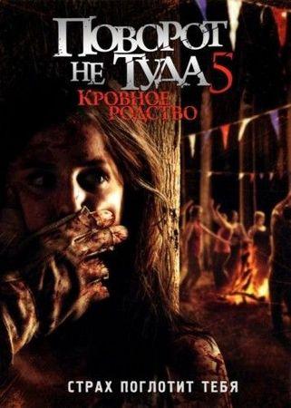 Смотреть фильм Поворот не туда 5: Кровное родство