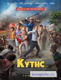 Смотреть фильм Кутис