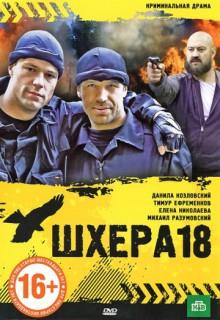 Смотреть фильм Шхера-18