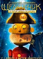 Смотреть фильм Щелкунчик и Крысиный король