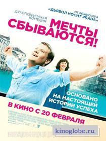 Смотреть фильм Мечты сбываются!