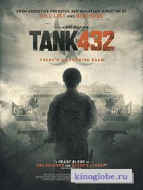 Смотреть фильм Танк 432