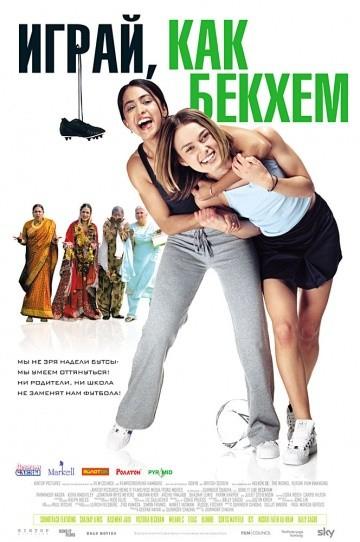 Смотреть фильм Играй, как Бекхэм