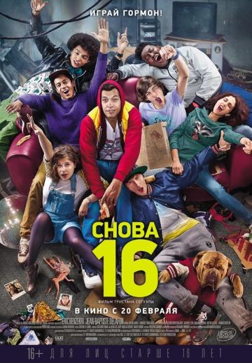 Смотреть фильм Снова 16