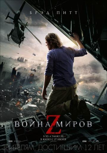 Смотреть фильм Война миров Z