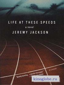 Смотреть фильм Жизнь на этих скоростях