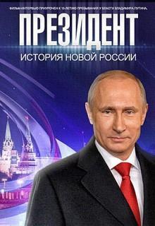 Смотреть фильм Президент