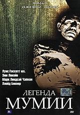 Смотреть фильм Легенда мумии